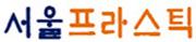 서울프라스틱 홈페이지 메인